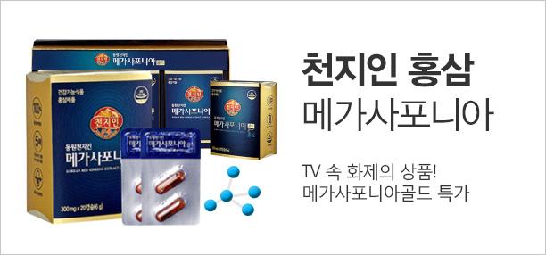 천지인 홍삼 메가사포니아 TV 속 화제의 상품! 메가사포니아골드 특가