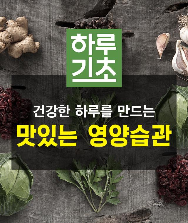 건강한 하루를 만드는 맛있는 영양습관 하루기초 동원몰 단독! 신규 런칭 특가