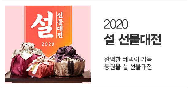 2018 추석 선물대전 동원몰이 준비한 선물특가대전