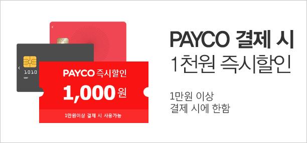 동원몰 X 페이코 신용카드 즉시할인 신한카드, KB카드