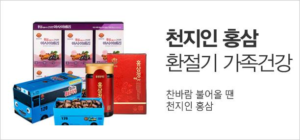 천지인 홍삼 환절기 건강 찬바람 불어올 땐 천지인 홍삼 최대 50% 할인