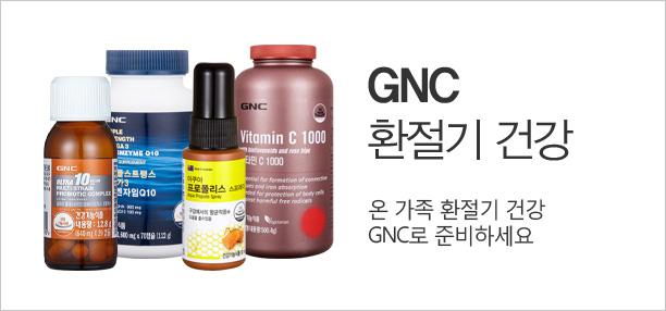 환절기 건강 솔루션 쌀쌀한 날씨 건강관리는 필수! 환절기 건강 GNC로 지키세요
