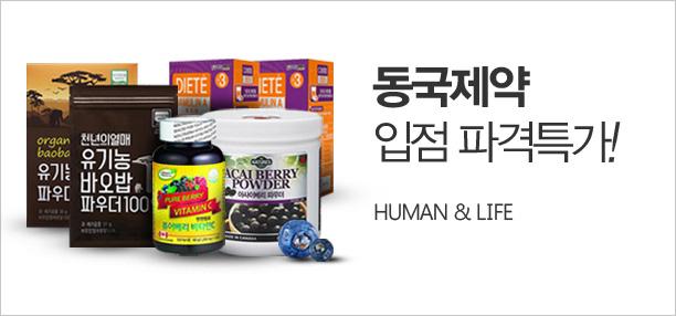 동국제약 입점기념 파격특가! HUMAN & LIFE