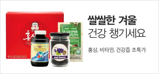 쌀쌀한 겨울 건강 챙기세요! 홍삼, 비타민, 건강즙, 슈퍼푸드 파격특가!