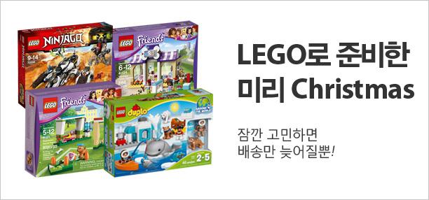 [LEGO]크리스마스 선물전!