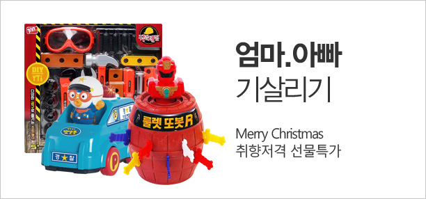 [Merry Christmas]엄마,아빠 기살리기 기획전!