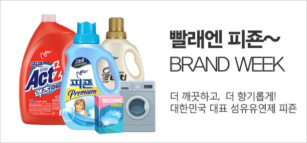 역시! 빨래엔 피죤~ BRAND WEEK! 더 깨끗하고,  더 향기롭게!대한민국 대표 섬유유연제 피죤!