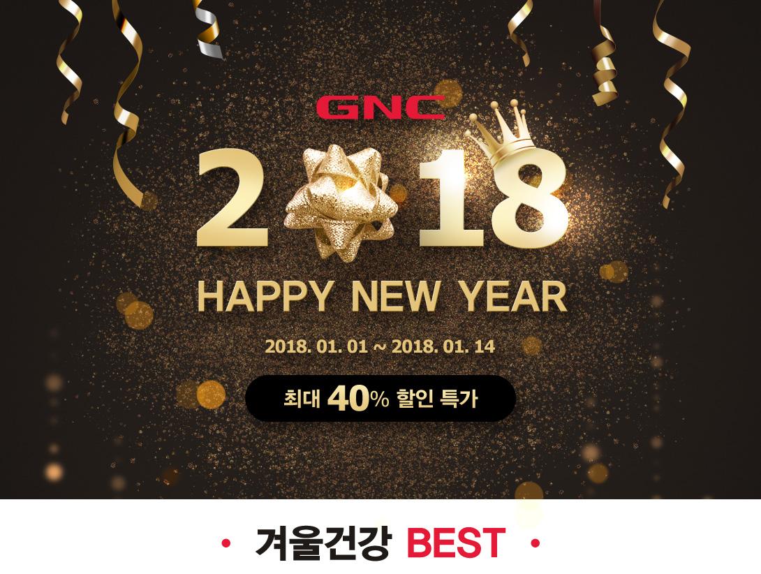 2018 HAPPY NEW YEAR 최대 40% 할인 특가 기간: 2018.01.01 ~ 2018.01.14 겨울건강 BEST
