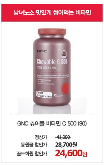 남녀노소 맛있게 씹어먹는 비타민 GNC 츄어블 비타민?C 500 (90)