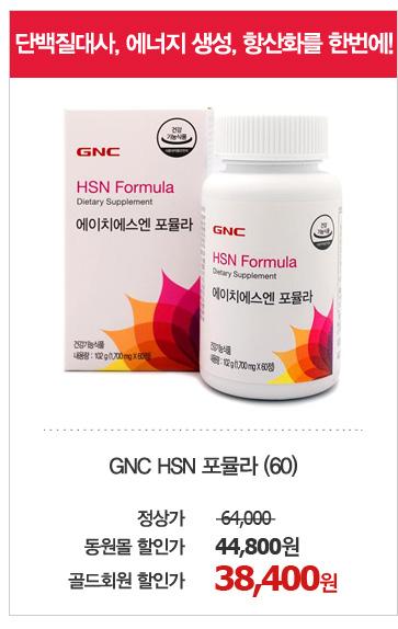 단백질대사, 에너지 생성, 항산화를 한번에! GNC HSN?포뮬라 (60)