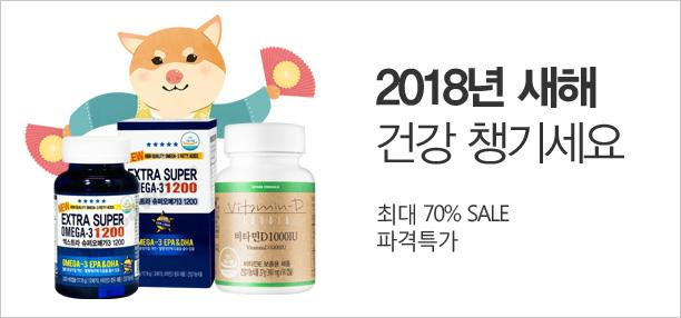 2018년 새해 건강챙기세요! 최대 70% SALE 파격특가!