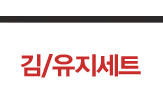 김/유지세트