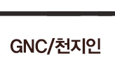 GNC/천지인