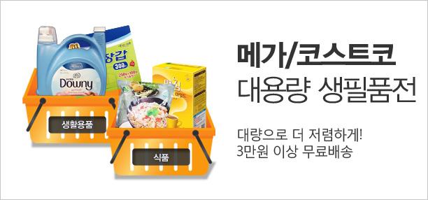메가마트/코스트코 대용량 생필품전 대량으로 더 저렴하게! 3만원 이상 무료배송