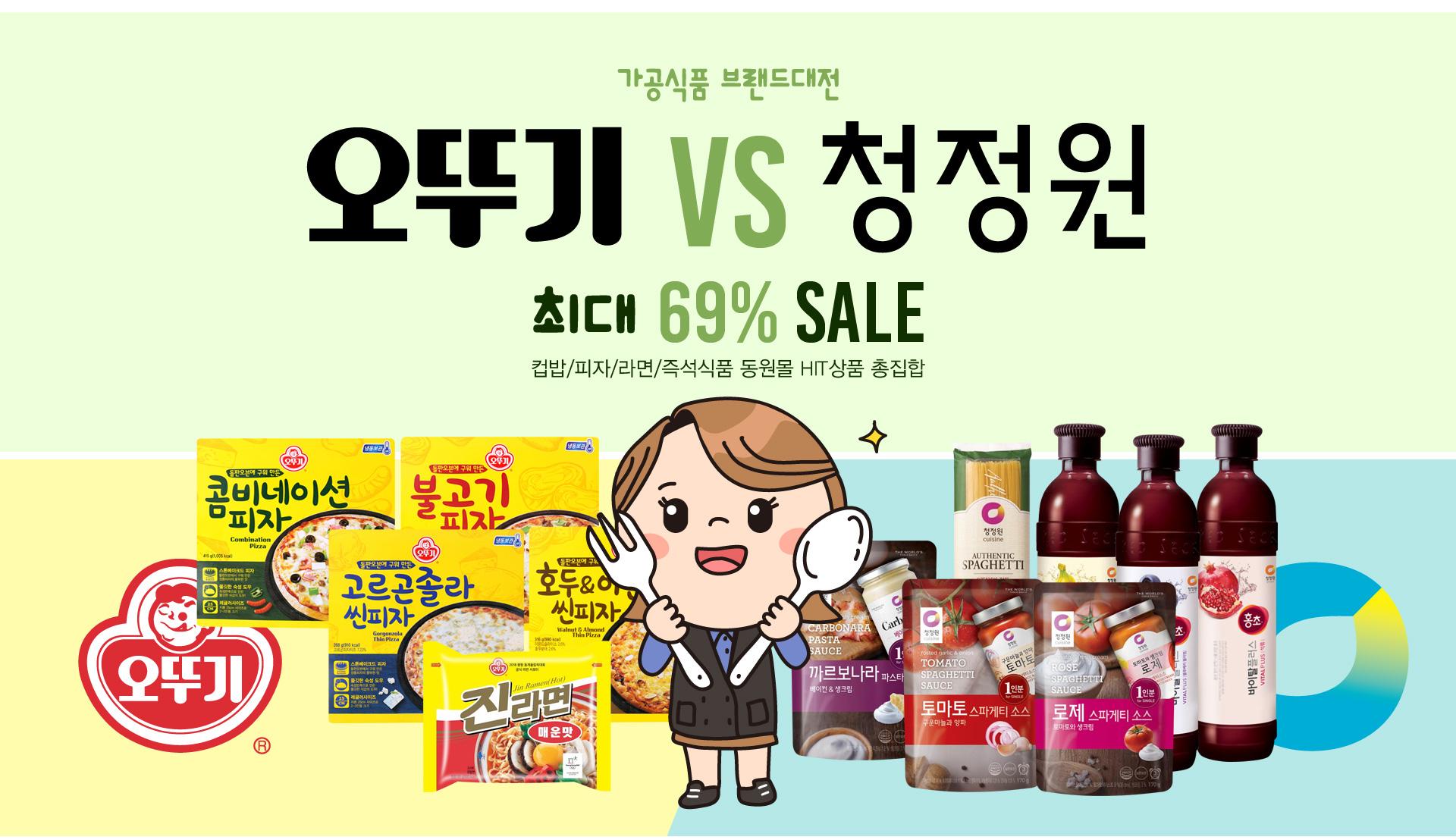 가공식품 브랜드대전  오뚜기 VS 청정원 최대 69%SALE  컵밥/피자/라면/즉석식품 동원몰 HIT상품 총집합!