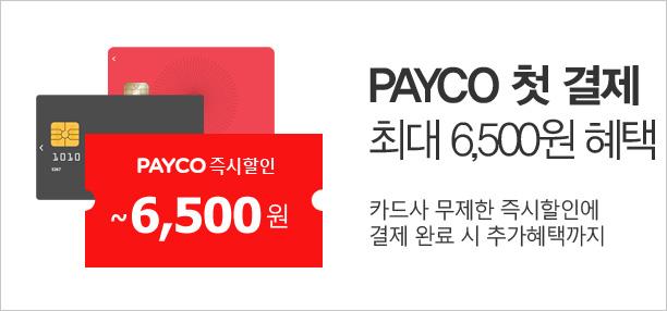 동원몰 X 페이코 신용카드 즉시할인