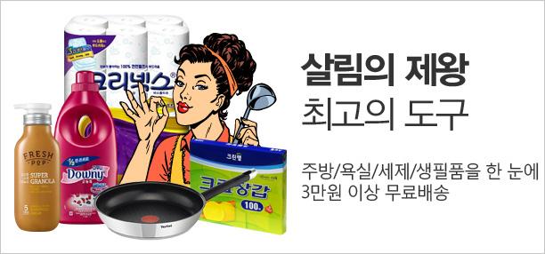 밴드배송 생활/주방용품전