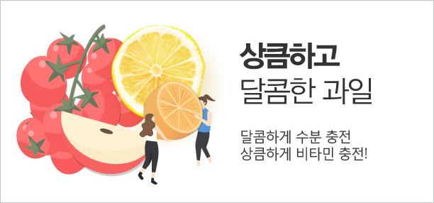 과일의 계절이 온다! 달콤하게 수분 충전하고 상큼하게 비타민 충전하는 과일