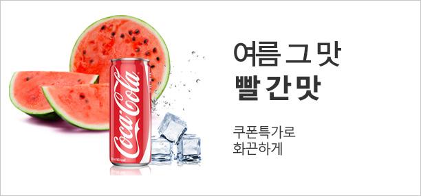 여름 그 맛 [빨간맛]