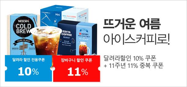 뜨거운여름 아이스커피로 극복!달려라할인 10%쿠폰 +7%장바구니쿠폰