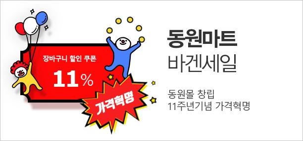 동원몰 창립 11주년기념 가격혁명!  동원마트 바겐세일