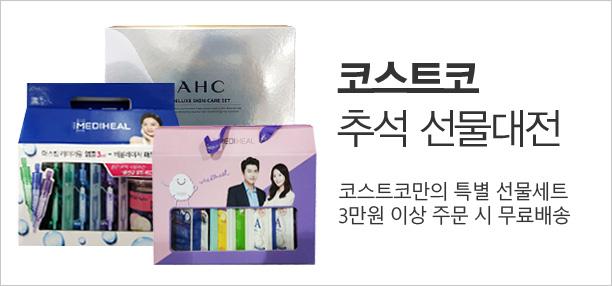 코스트코만의 특별한 선물 3만원 이상 주문 시 무료배송