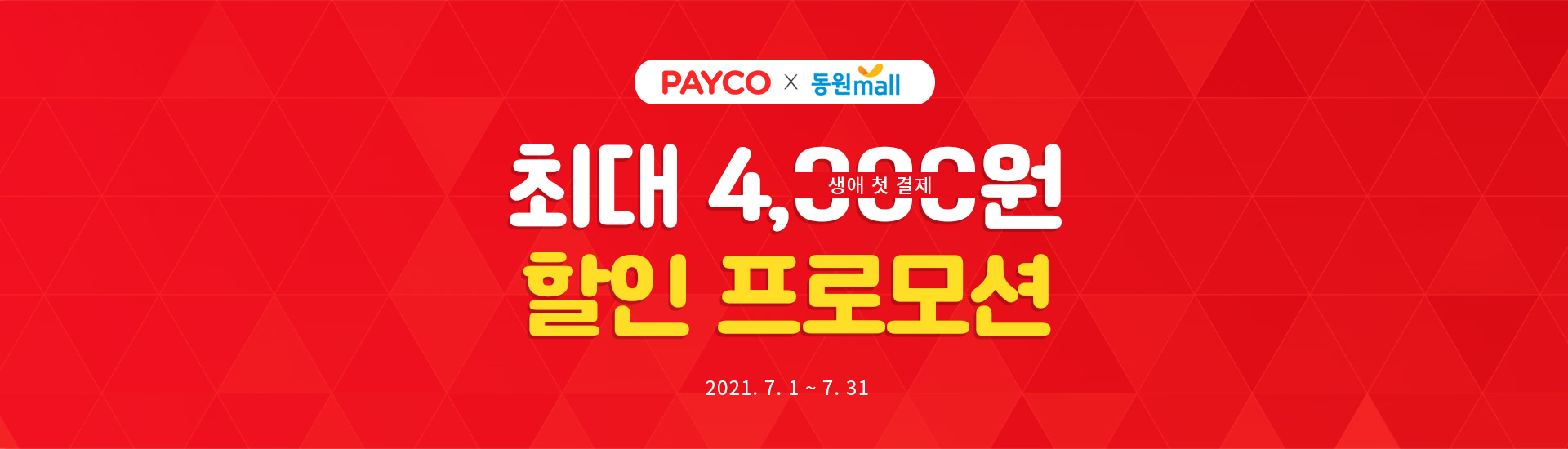 페이코 동원몰 생애 첫 결제 최대 6,500원 할인 프로모션 2019. 7. 1 ~ 7. 31