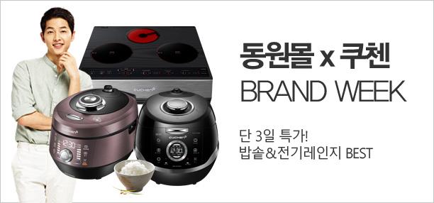 [쿠첸] 11월 브랜드위크