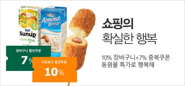 [식품통합전] 쇼.확.행. (쇼핑의 확실한 행복)