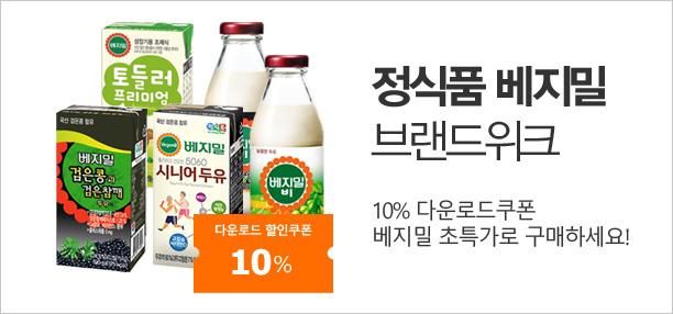 [정식품] 베지밀 브랜드위크