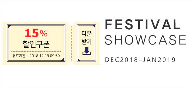 비식품 쇼케이스 PART 12. Festival de SHOWCASE