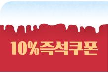 10%즉석쿠폰