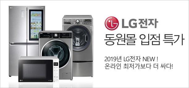 [신규입점] LG전자 브랜드위크