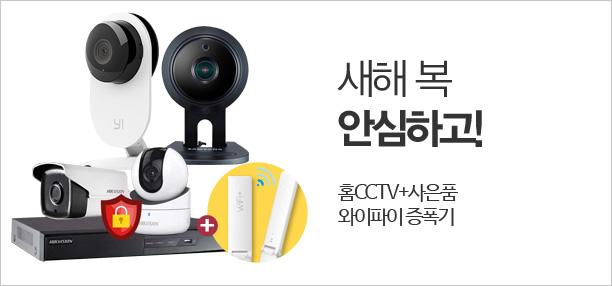 홈CCTV 사은품 증정행사