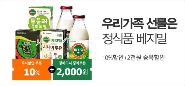 [새해특가] 동원몰x정식품 베지밀 중복할인특가