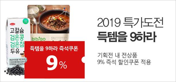 2019 특가도전 득템을 9하라 기획전 내 전상품 9% 즉석 할인쿠폰 적용