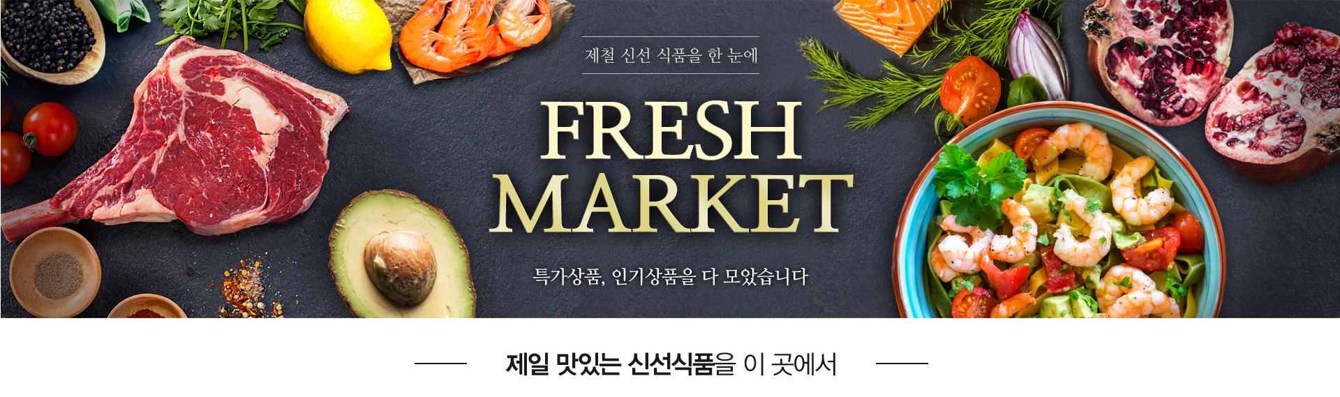 제철 신선 식품을 한 눈에 fresh market 특가상품, 인기상품을 다 모았습니다