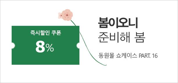 비식품 쇼케이스 PART 16. 봄이오니준비해봄