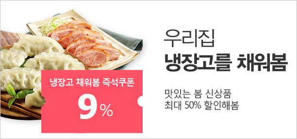 우리집 냉장고를 채워봄 맛있는 봄 신상품 최대 50% 할인해봄