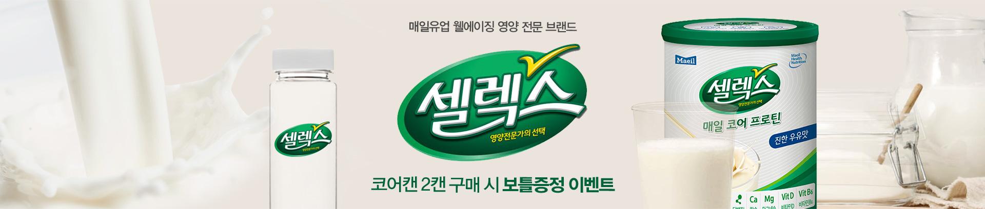 매일유업 웰에이징 영양 전문 브랜드 셀렉스 코어캔 2캔 구매 시 보틀증정 이벤트