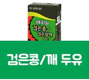 검은콩/깨 두유