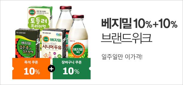 동원몰♥베지밀 9월 특가