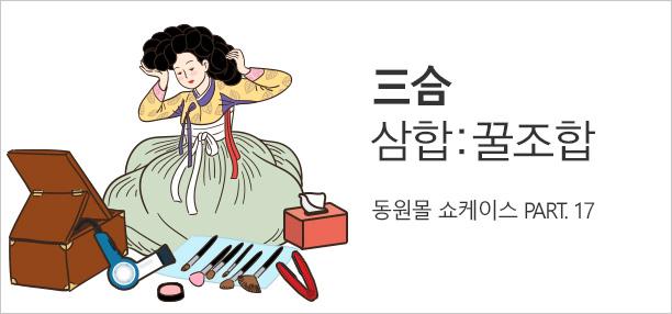 비식품 쇼케이스 PART 17. 三合(삼합):꿀조합