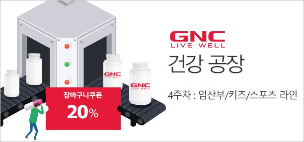 GNC 건강 공장