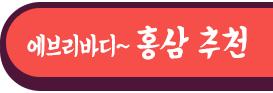 에브리바디~ 홍삼 추천