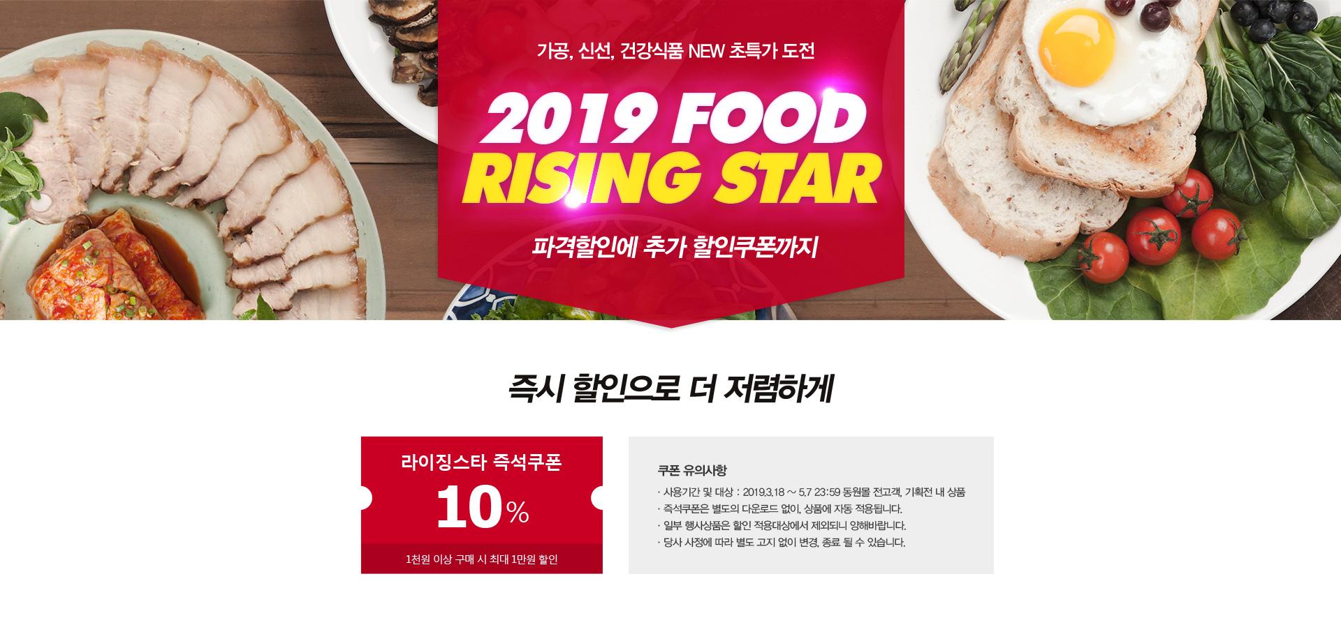2019 FOOD RISING STAR 식품 NEW 초특가 도전 파격할인에 추가 할인까지 즉시 할인으로 더 저렴하게 라이징스타 즉석쿠폰 10%
