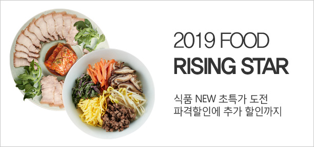 2019 FOOD RISING STAR 식품 NEW 초특가 도전 파격할인에 추가 할인까지