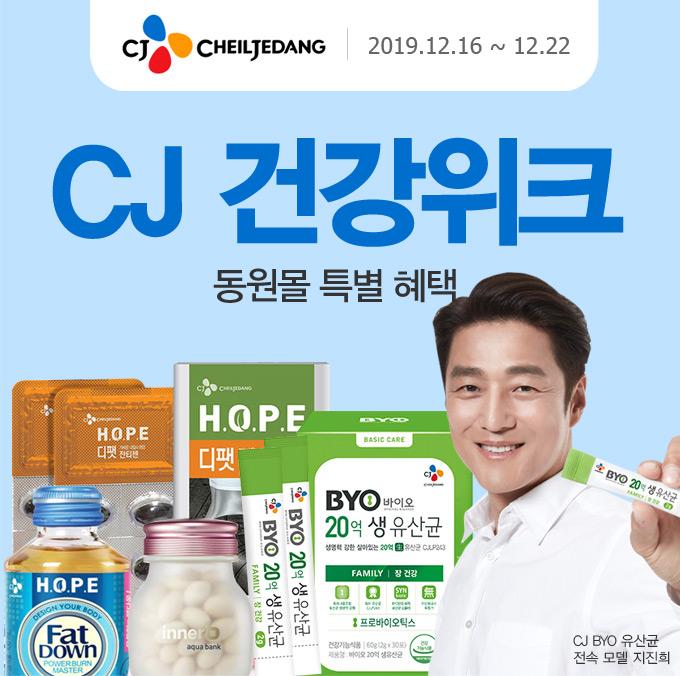 CJ제일제당 건강위크 동원몰 특별혜택