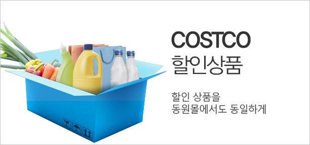 코스트코 매장 할인상품★다 모았다