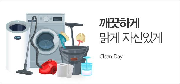 청소기획전